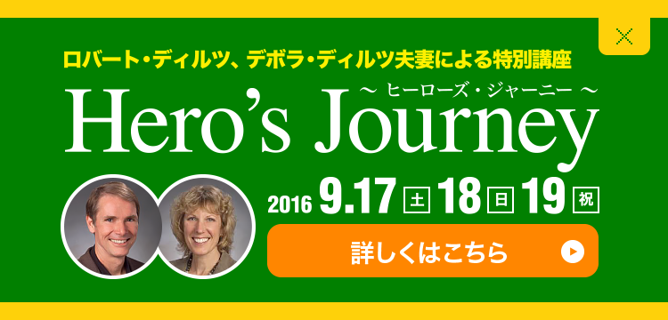 The Hero's Journey 2016年 9/17(土)18(日)19(月祝)