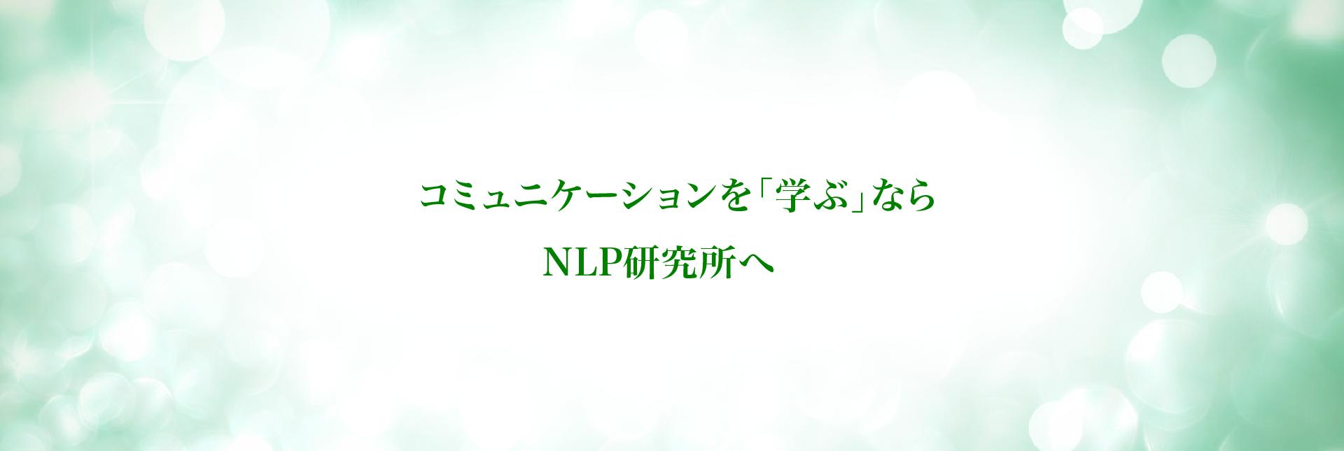 NPL研究所