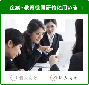 企業・教育機関研修に用いる