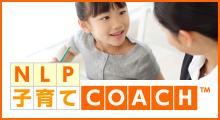 NLP子育てコーチ