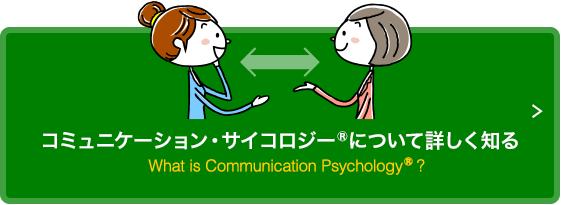 コミュニケーション・サイコロジーについて詳しく知る